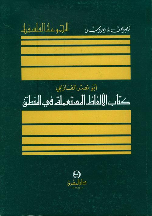 كتاب الألفاظ المستعملة في المنطق