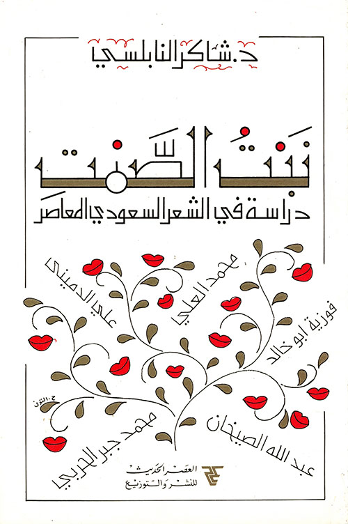 نبت الصمت: دراسة في الشعر السعودي المعاصر