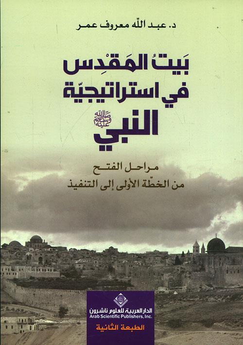 بيت المقدس في استراتيجية النبي صلى الله عليه وسلم ؛ مراحل الفتح من الخطة الأولى إلى التنفيذ