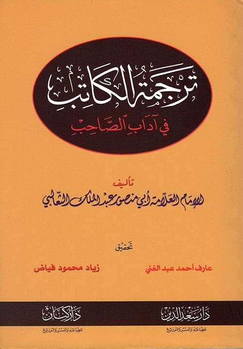ترجمة الكاتب في آداب الصاحب