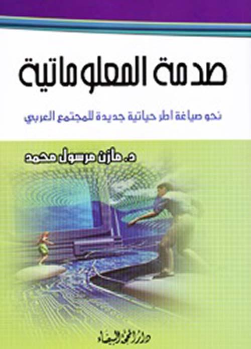صدمة المعلوماتية ؛ نحو صياغة أطر حياتية جديدة للمجتمع العربي