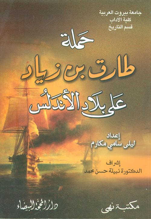 حملة طارق بن زياد على بلاد الأندلس