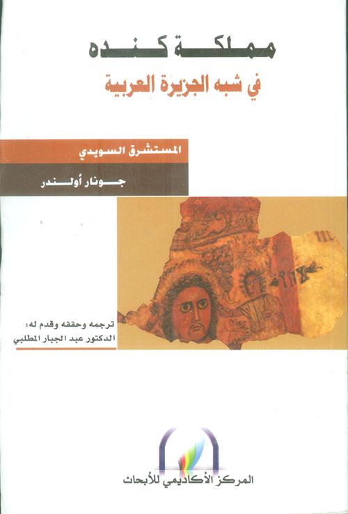 مملكة كنده في شبه الجزيرة العربية