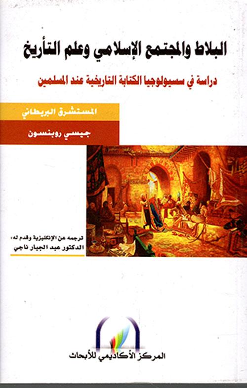 البلاط والمجتمع الإسلامي وعلم التأريخ ؛ دراسة في سسيولوجيا الكتابة التاريخية عند المسلمين
