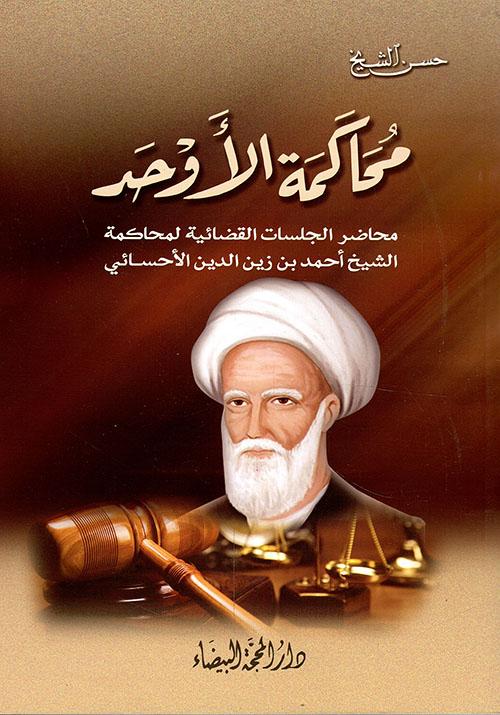 محاكمة الأوحد ؛ محاضر الجلسات القضائية لمحاكمة الشيخ أحمد بن زين الدين الأحسائي