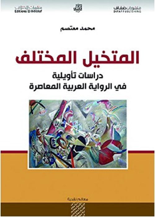 المتخيل المختلف ؛ دراسات تأويليلة في الرواية العربية المعاصرة