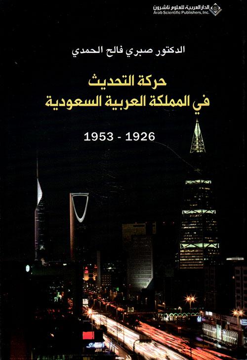 حركة التحديث في المملكة العربية السعودية 1926 - 1953