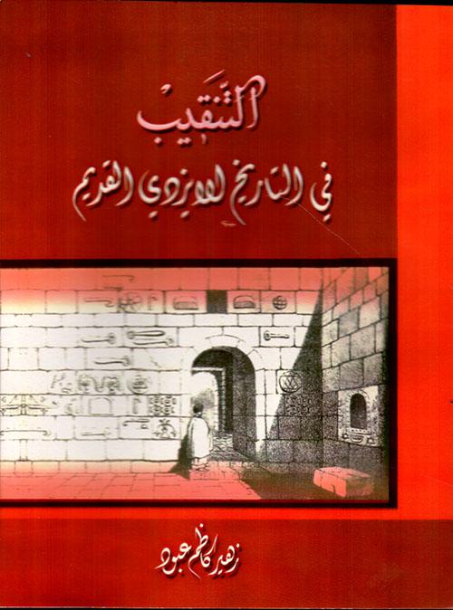 التنقيب في التاريخ الإيزيدي القديم