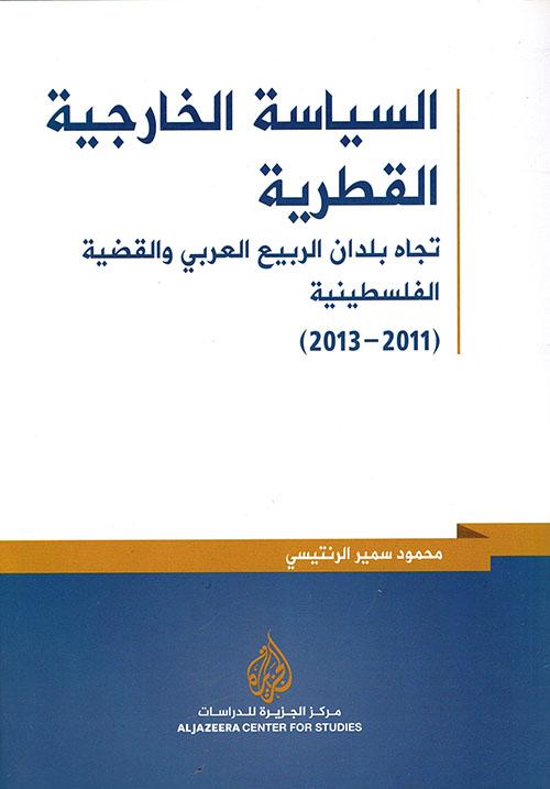 السياسة الخارجية القطرية تجاه بلدان الربيع العربي والقضية الفلسطينية (2011 - 2013)