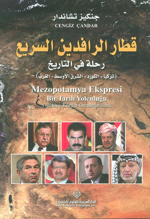 قطار الرافدين السريع ؛ رحلة في التاريخ (تركيا - الكورد - الشرق الأوسط - الغرب)