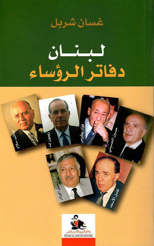 لبنان دفاتر الرؤساء