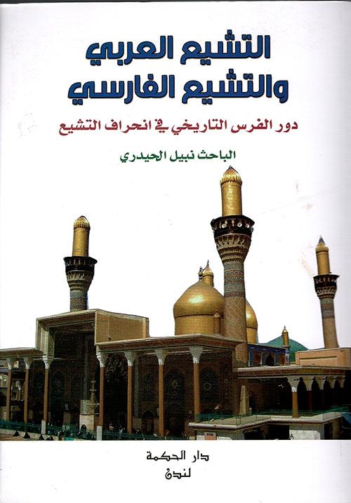تحميل كتاب التشيع العربي والتشيع الفارسي نبيل الحيدري