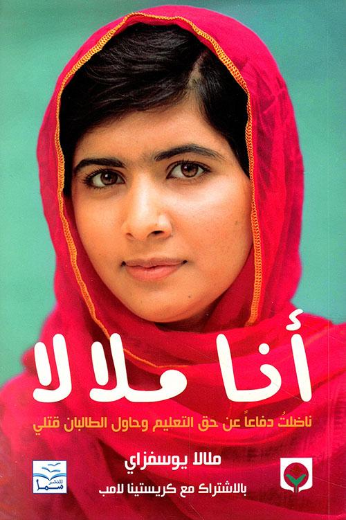 أنا ملالا ؛ ناضلت دفاعاً عن حق التعليم وحاول الطالبان قتلي