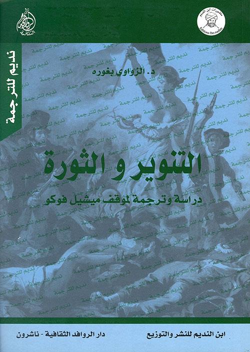 التنوير والثورة ؛ دراسة وترجمة لموقف ميشيل فوكو