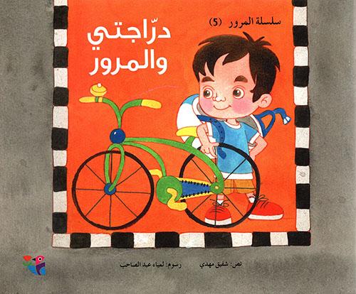 دراجتي والمرور