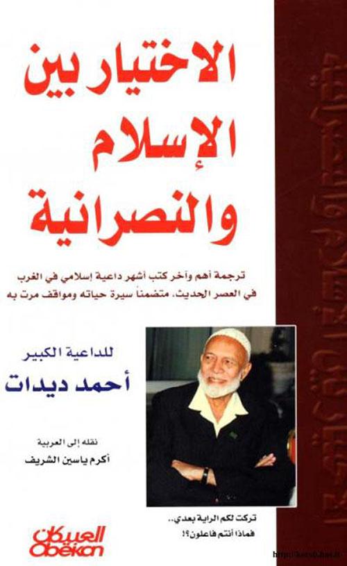 الاختيار بين الإسلام والنصرانية (ج2)
