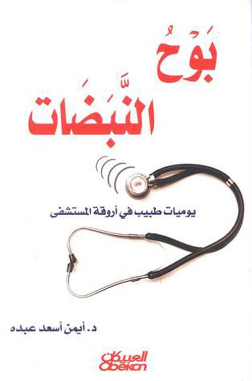 بوح النبضات ؛ يوميات طبيب في أروقة المستشفى