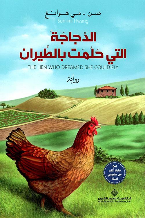 الدجاجة التي حلمت بالطيران
