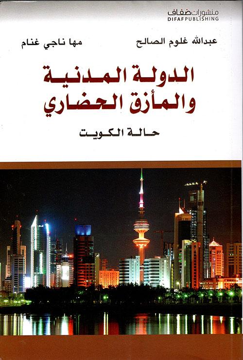 الدولة المدنية والمأزق الحضاري - حالة الكويت