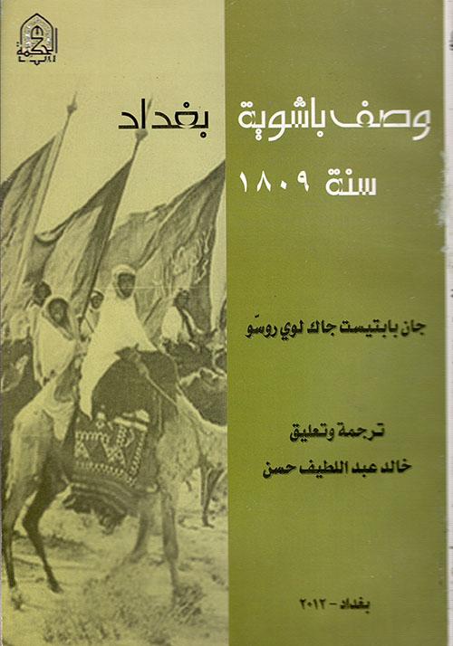 وصف باشوية بغداد سنة 1809