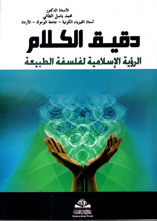 دقيق الكلام ؛ الرؤية الإسلامية لفلسفة الطبيعة