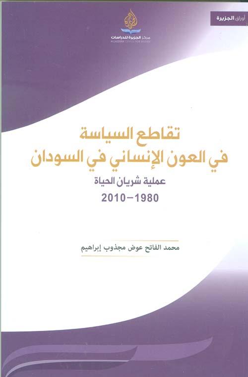 تقاطع السياسة في العون الإنساني في السودان ؛ عملية شريان الحياة 1980 - 2010
