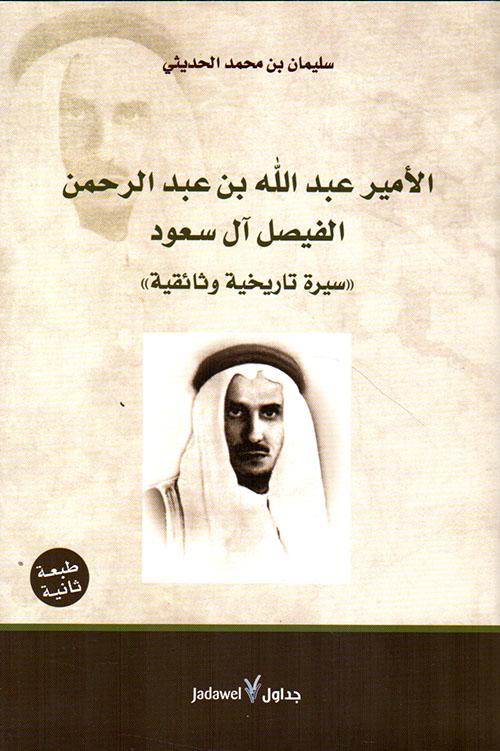 الأمير عبد الله بن عبد الرحمن الفيصل آل سعود