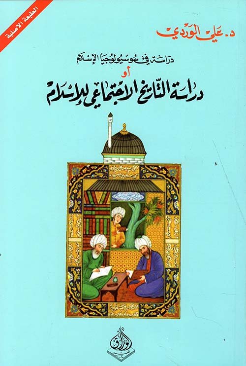 دراسة في سوسيولوجيا الإسلام