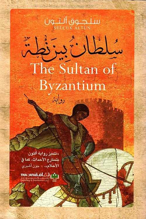 سلطان بيزنطة