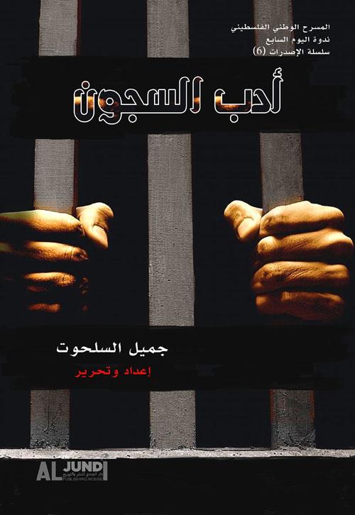 أدب السجون