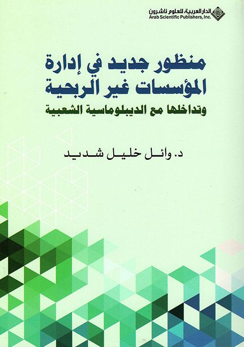 منظور جديد في إدارة المؤسسات غير الربحية وتداخلها مع الديبلوماسية الشعبية