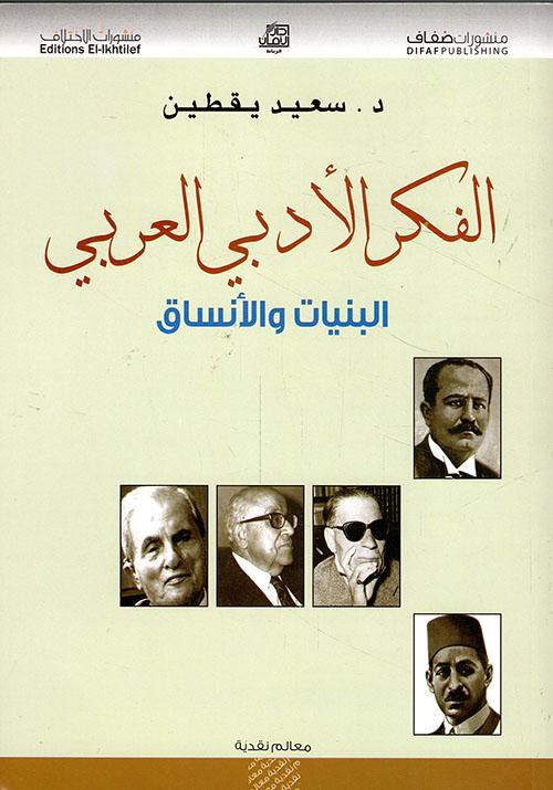 الفكر الأدبي العربي ؛ البنيات والأنساق