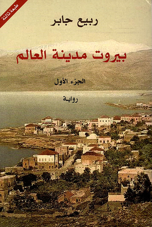 بيروت مدينة العالم - الجزء الأول