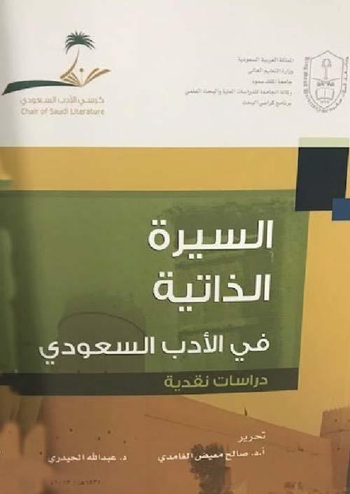 السيرة الذاتية في الأدب السعودي - دراسات نقدية