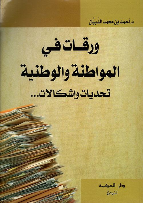 ورقات في المواطنة والوطنية ؛ تحديات وإشكالات