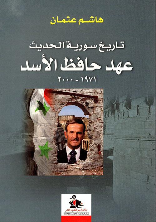 تاريخ سورية الحديث ؛ عهد حافظ الأسد 1971 - 2000