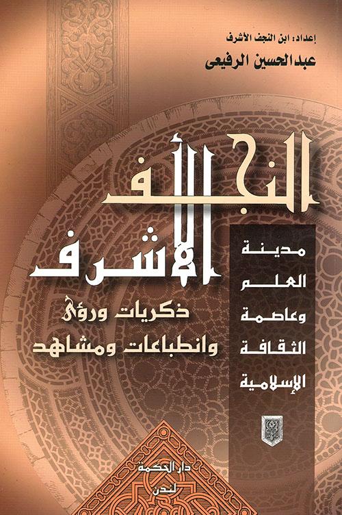 النجف الأشرف ؛ مدينة العلم وعاصمة الثقافة الإسلامية