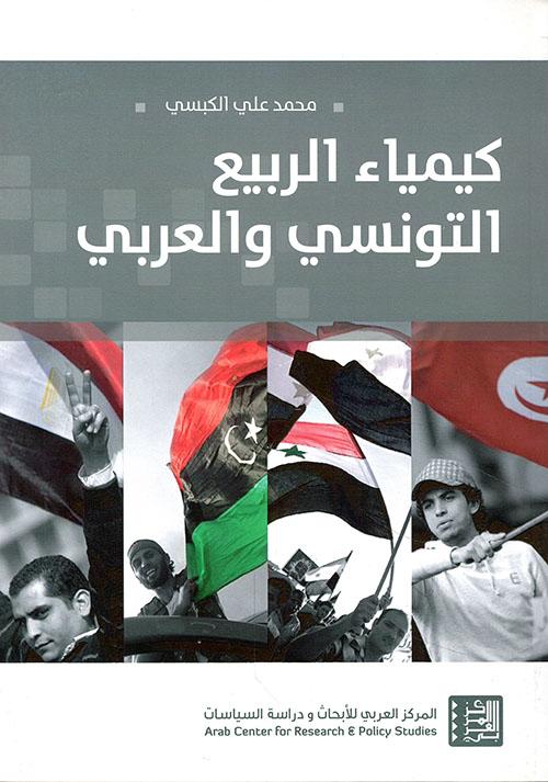 كيمياء الربيع التونسي والعربي