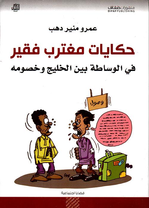 حكايات مغترب فقير ؛ في الوساطة بين الخليج وخصومه