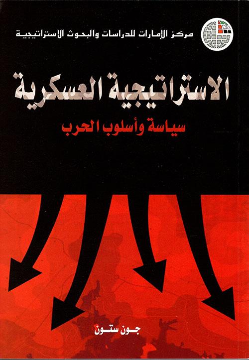 الاستراتيجية العسكرية: سياسة وأسلوب الحرب