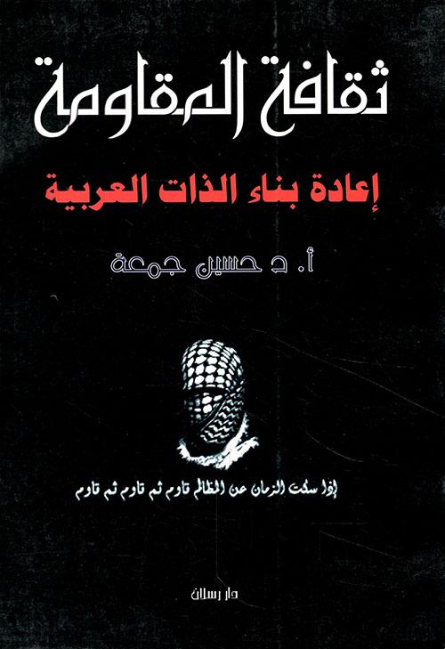 ثقافة المقاومة - إعادة بناء الذات العربية