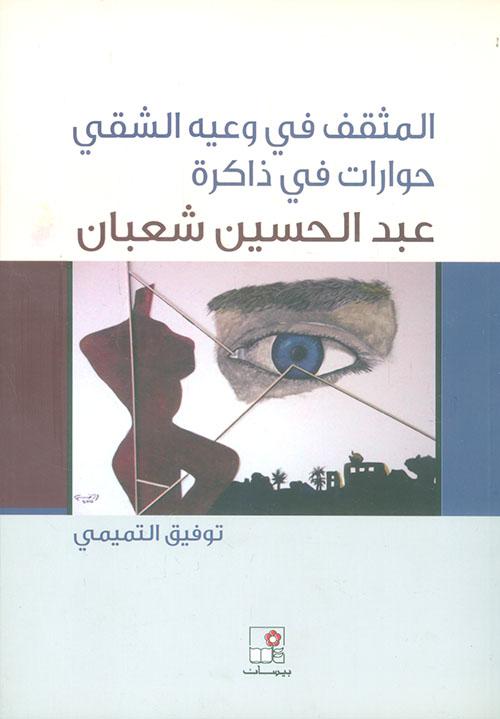 المثقف في وعيه الشقي ؛ حوارات في ذاكرة عبد الحسين شعبان