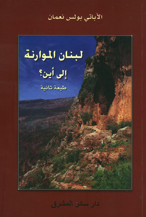 لبنان الموارنة إلى أين؟