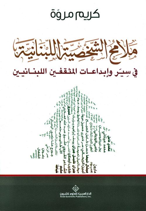 ملامح الشخصية اللبنانية في سير وإبداعات المثقفين اللبنانيين