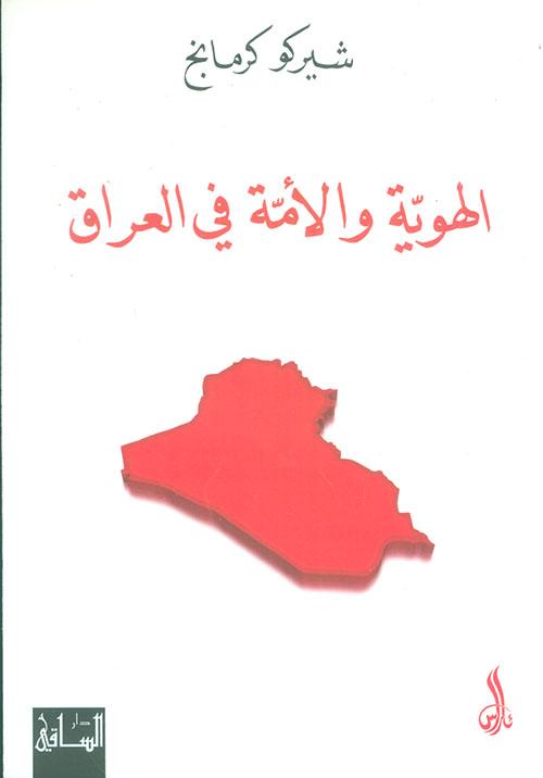 الهوية والأمة في العراق