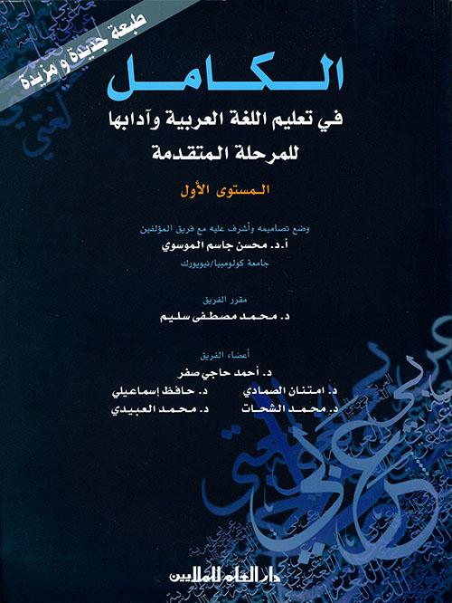 الكامل في تعليم اللغة العربية وآدابها للمرحلة المتقدمة