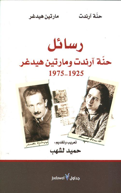 رسائل حنة آرندت ومارتين هيدغر 1925 - 1975