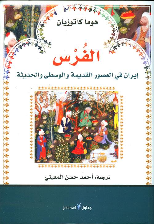 الفرس ؛ إيران في العصور القديمة والوسطى والحديثة