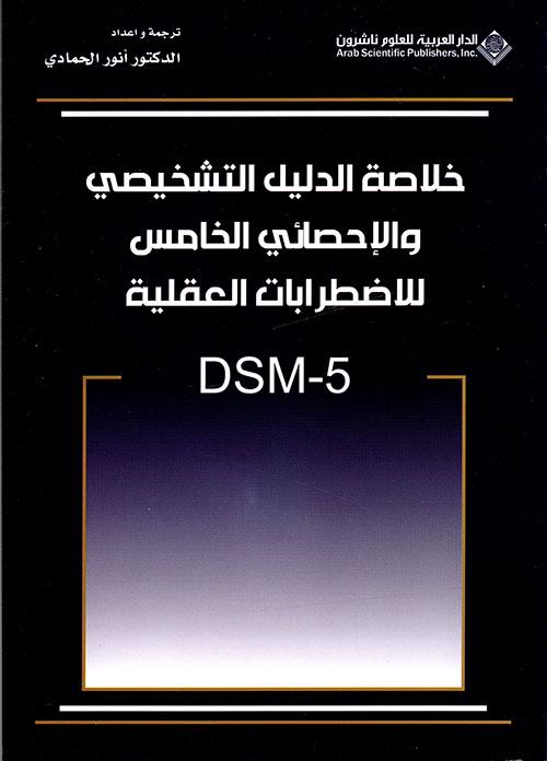 خلاصة الدليل التشخيصي والإحصائي الخامس للاضطرابات العقلية DSM - 5