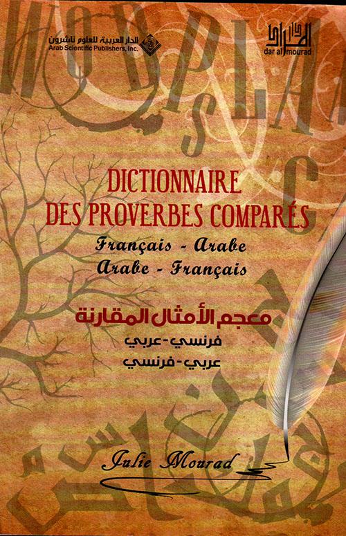 معجم الأمثال المقارنة (فرنسي - عربي) (عربي - فرنسي)